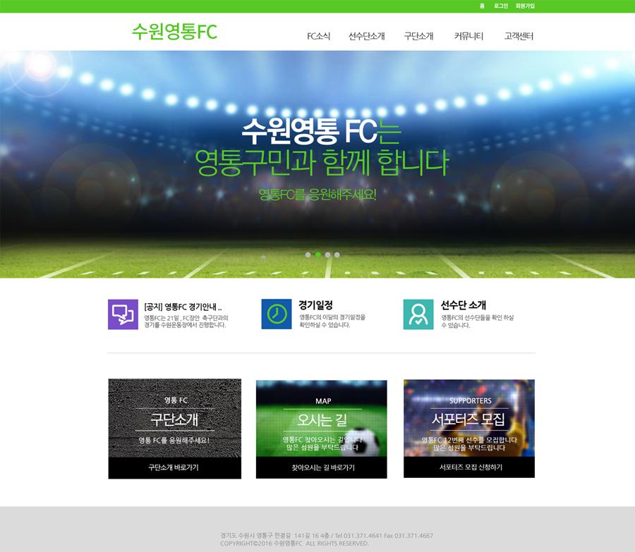 영통FC – 스포츠/축구협회