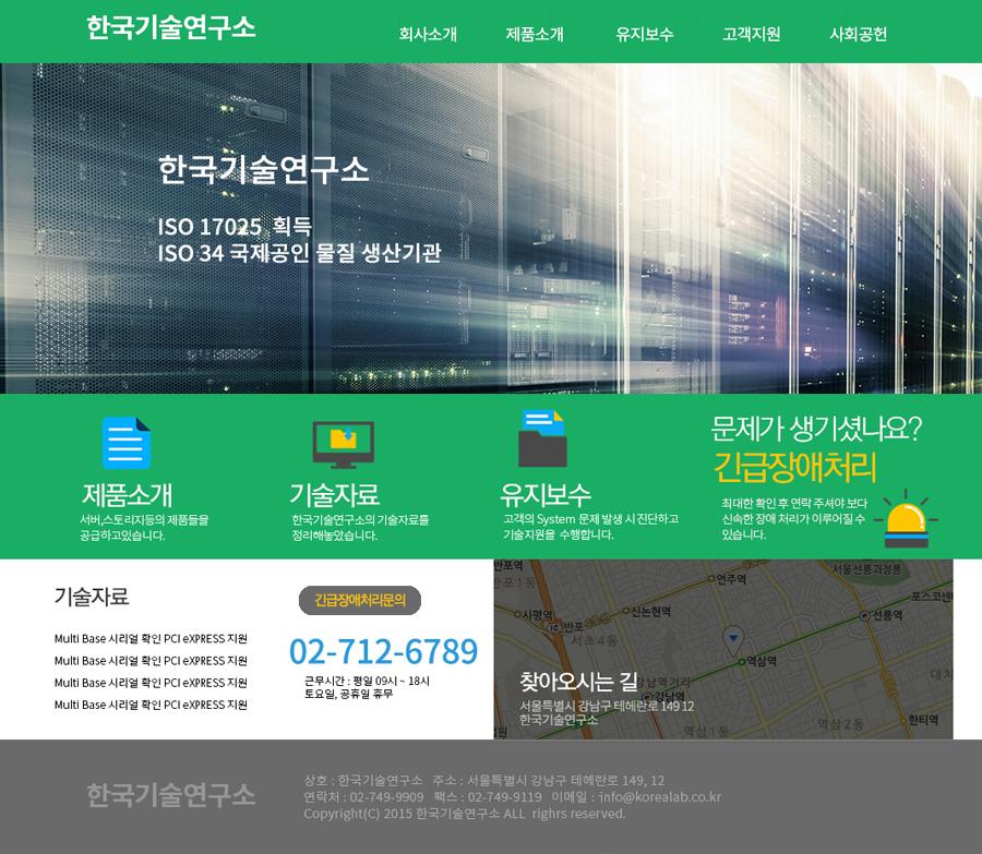 한국기술연구소 – 연구소