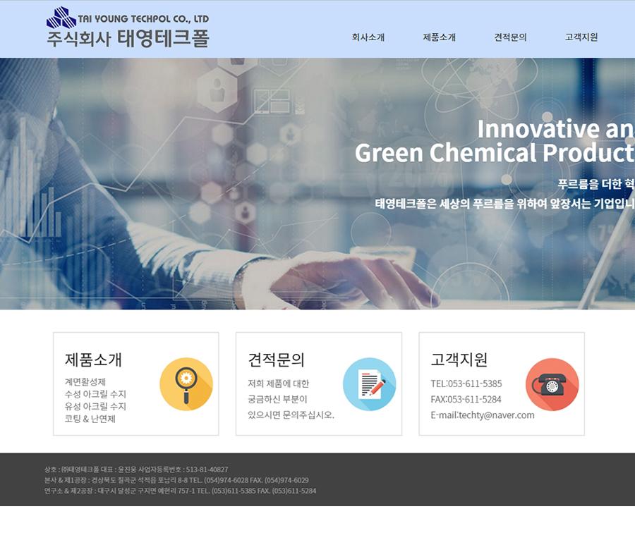 태영테크폴 – 회사홍보/제품홍보