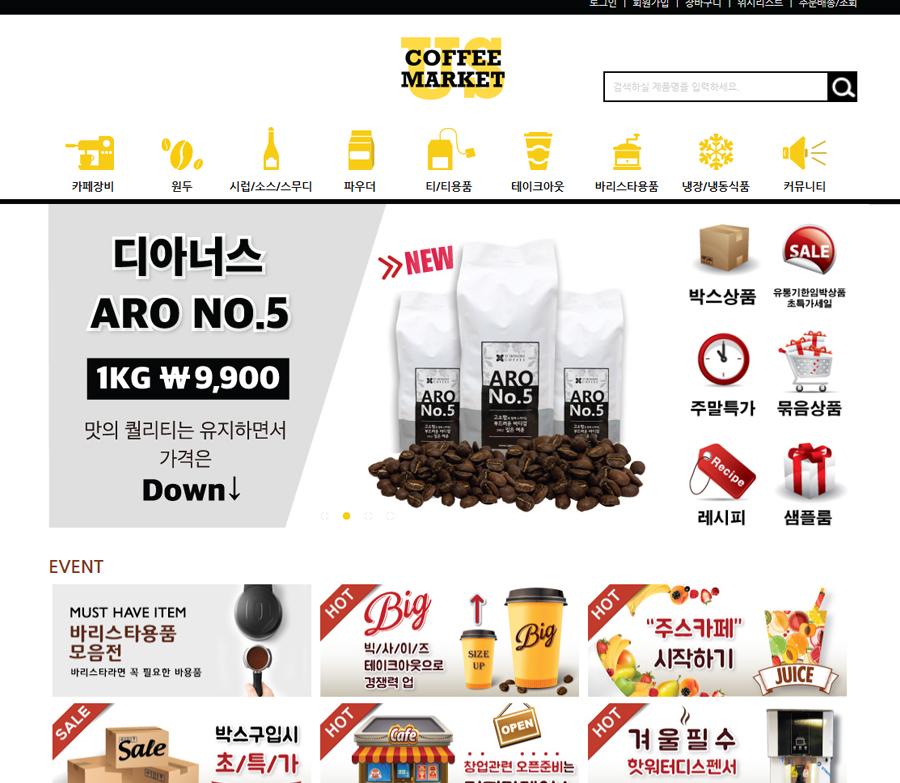 커피마켓 – 커피용품쇼핑몰