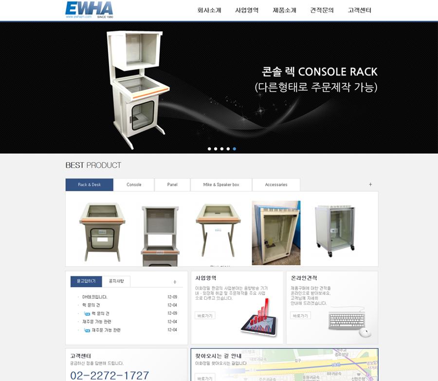 이화정밀 – 회사홍보/제품홍보