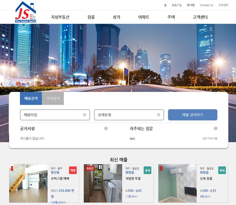공인중개사사무소 – 부동산