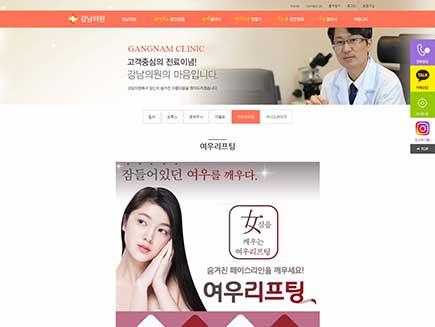 강남의원 – 병원