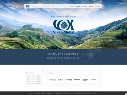 비에코 글로벌