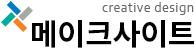 메이크사이트 - 홈페이지제작