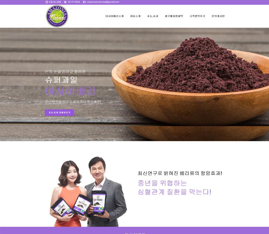 아마조니아 – 회사홍보/제품홍보