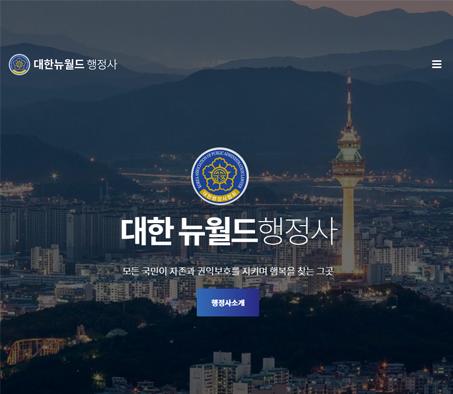 대한뉴월드행정사 – 법률/행정