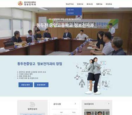동두천중앙고등학교 정보전자과