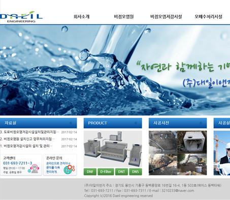 (주)대일이앤지 – 회사홍보/제품홍보