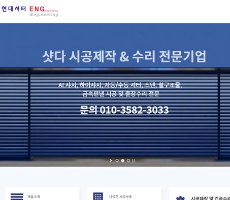 현대셔터ENG – 회사홍보/제품홍보
