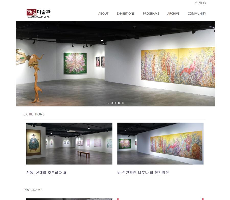 해움미술관-미술관