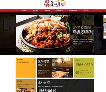 도야족발 – 음식/프렌차이즈