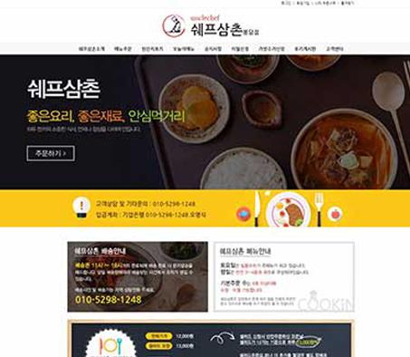 쉐프삼촌봉담점 – 음식/프렌차이즈