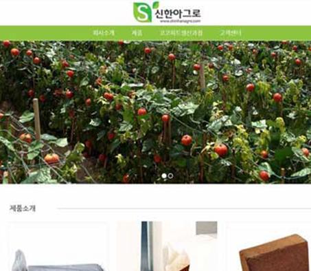 신한아그로 – 회사홍보/제품홍보