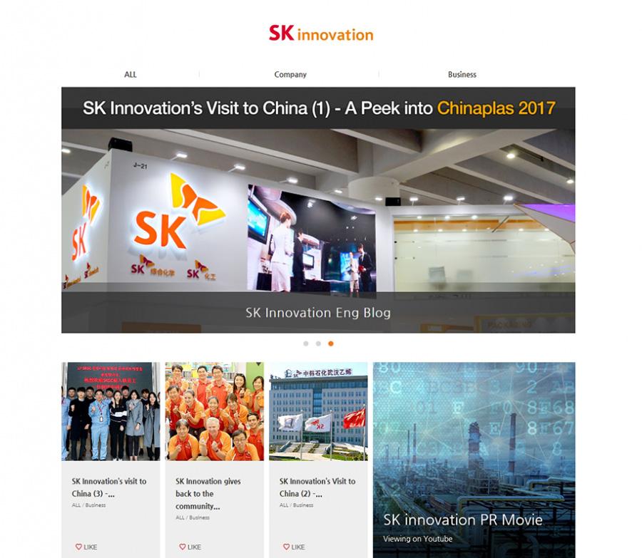SK 이노베이션 블로그 – 회사홍보