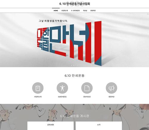 610만세운동기념사업회